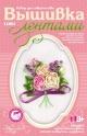 Чайные розы. Вышивка лентами